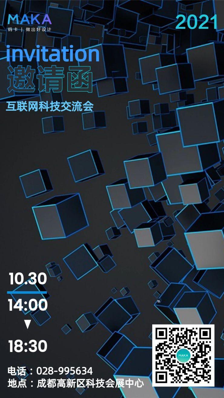 互联网科技简约会展活动邀请函