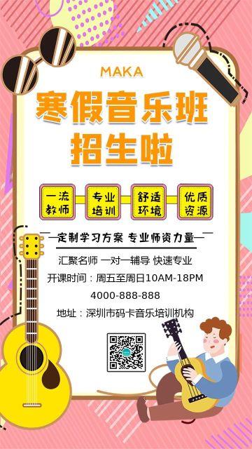 粉色扁平卡通寒假音乐班招生手机海报