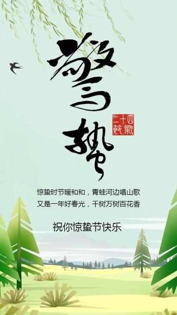 绿色传统二十四节气惊蛰时节日签海报