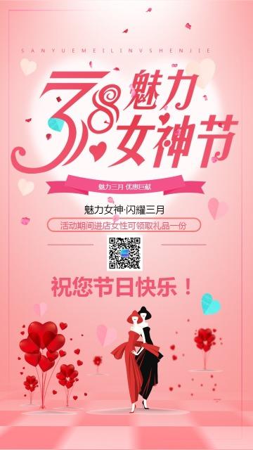 3.8女神节女王节简约文艺节日祝福贺卡手机版节日海报