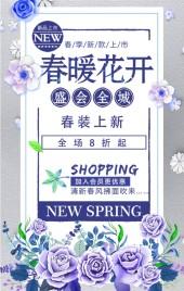 春暖花开春季上新紫色清新淡雅店铺新品促销H5