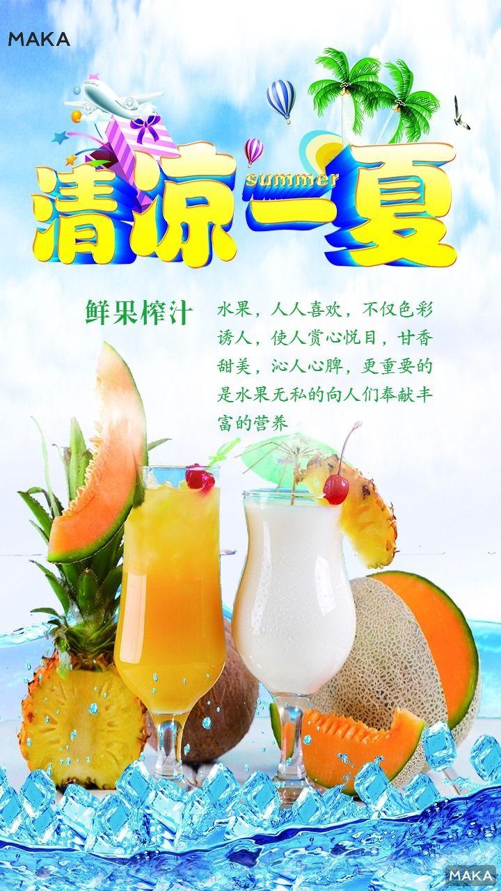 夏季清凉水果汁宣传海报