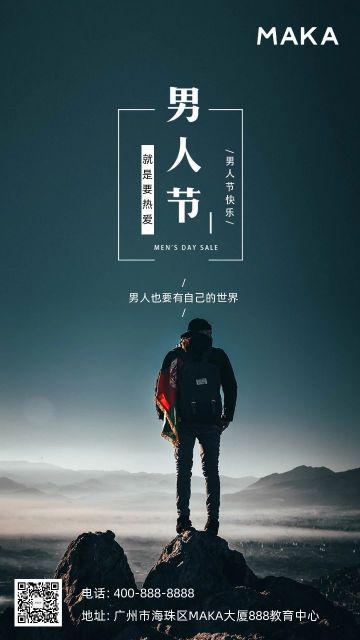 蓝色酷炫男人节日签励志宣传推广手机海报