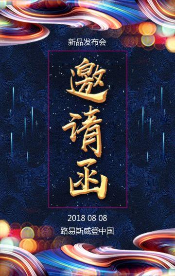 紫色时尚炫酷蓝紫黑金高端大气邀请函H5