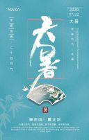 蓝色清新大暑节日宣传翻页H5