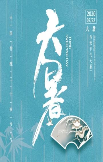 蓝色清新大暑中国传统二十四节气商业H5