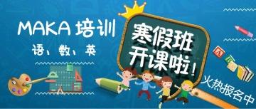 卡通风教育培训机构寒假班招生宣传广告公众号通用封面大图