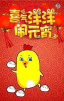 2017鸡年新春小鸡跳舞汤圆跳舞过春节元宵节贺卡
