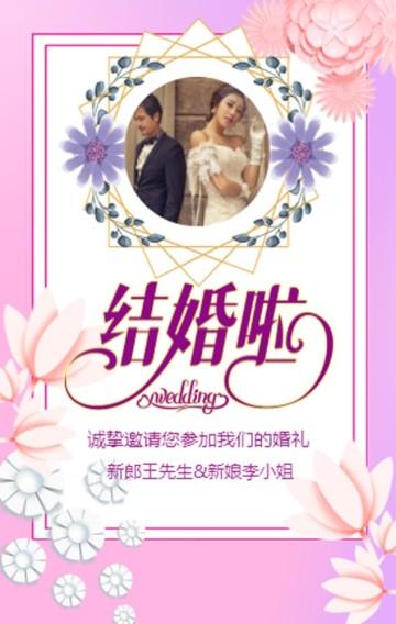 紫色简约唯美浪漫婚礼邀请函婚宴请柬H5