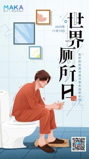 蓝色卡通简约世界厕所日公益宣传海报