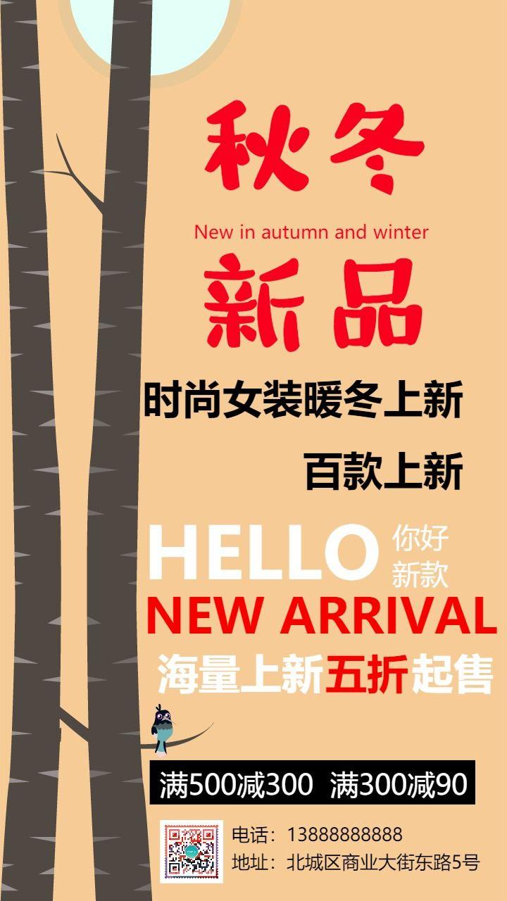 个性时尚大气秋冬新品上新促销