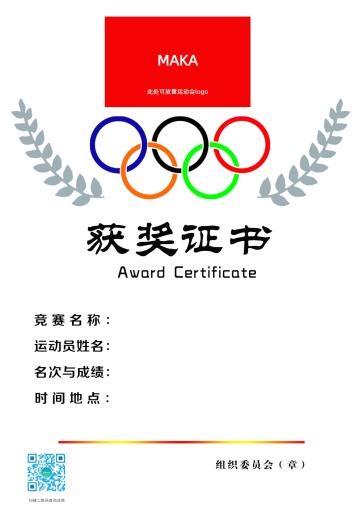 简约大气运动会比赛获奖荣誉证书