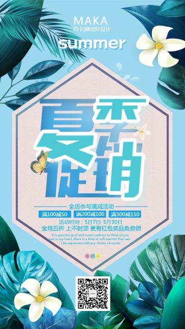 简约清新夏季促销活动海报