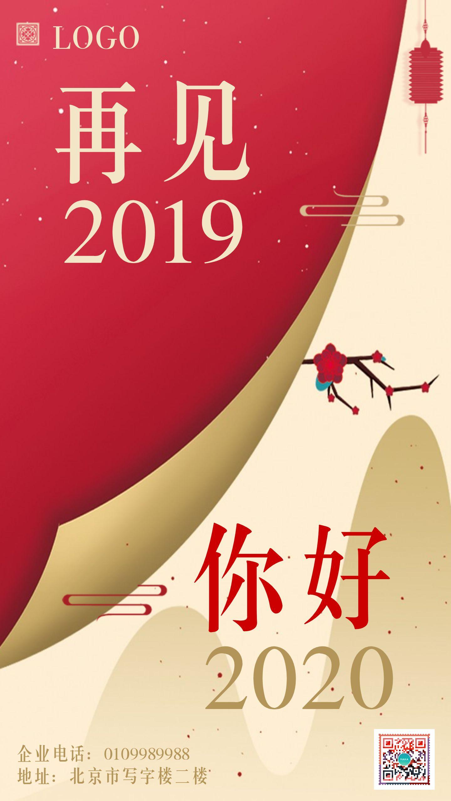 手绘风再见2019你好2020新年祝福海报