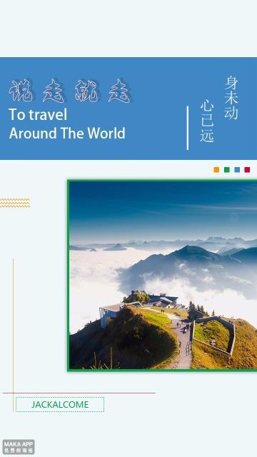 【相册集30】旅游个人相册小清新日系摄影必备分享相册