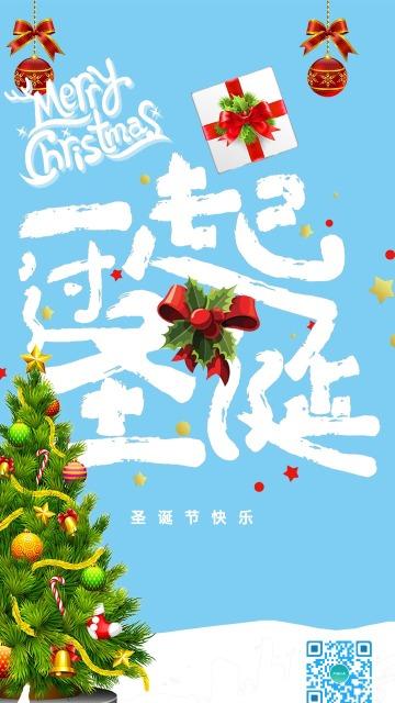 一起过圣诞节日祝福海报/圣诞节快乐