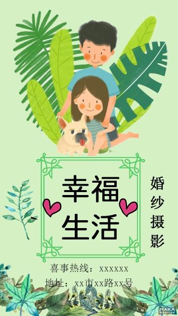 幸福生活摄影机构宣传海报甜蜜绿色