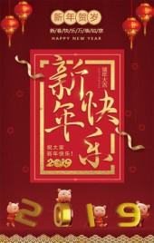 2019新年快乐祝福贺卡相册