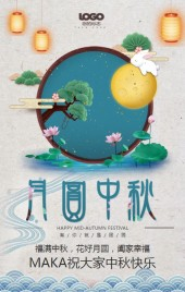 蓝色清新中国风中秋节企业祝福贺卡H5