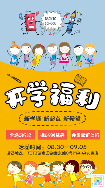 卡通手绘唯美清新蓝色黄色开学季产品促销宣传推广海报