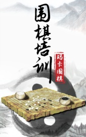 围棋培训班 围棋兴趣班 围棋招生 开学招生模板