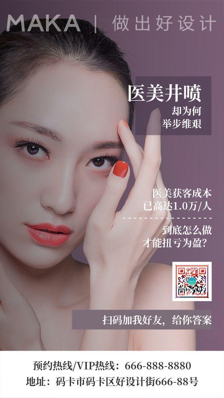 紫色美容美业美发美体痛点刺激宣传海报