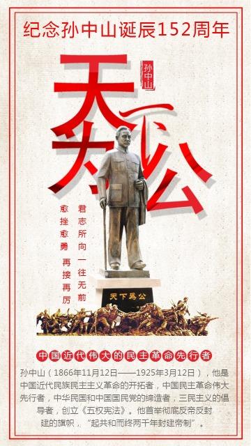纪念孙中山诞辰152周年海报/辛亥革命领导人/中国近代伟大的民主革命先行者