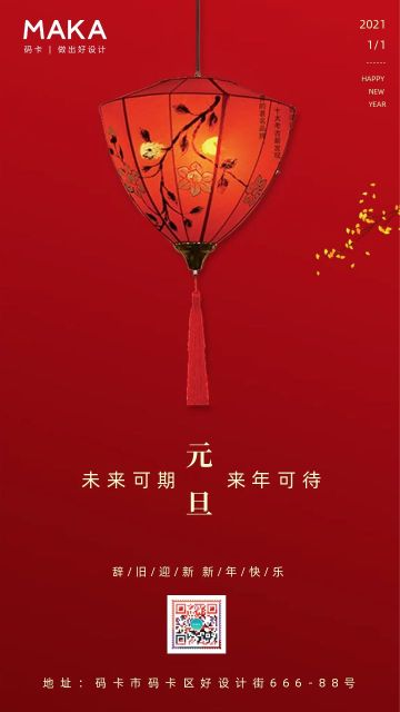 红色高端大气中国风2021元旦海报