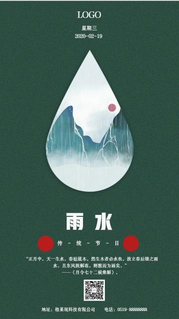 传统中国风二十四节气之雨水