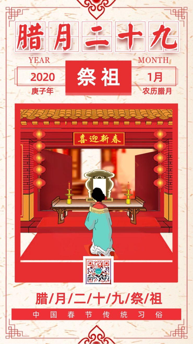 腊月二十九祭祖中国风2020鼠年春节祝福拜年手机版新年日签习俗海报