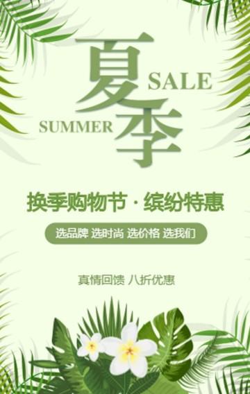 绿色时尚简约商家店铺夏季促销活动宣传H5