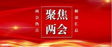 喜庆红金聚焦两会热点解读宣传公众号首图