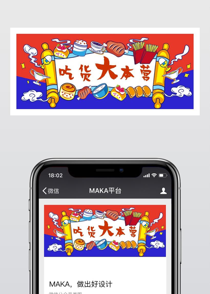 清新手绘扁平医疗体检宣传微信公众号小图