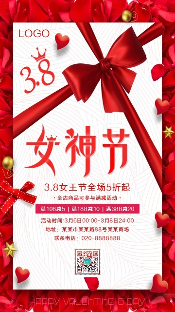 红色浪漫38女神节妇女节商家促销活动宣传海报海报
