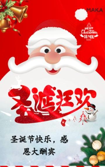 圣诞节日活动促销商家模板