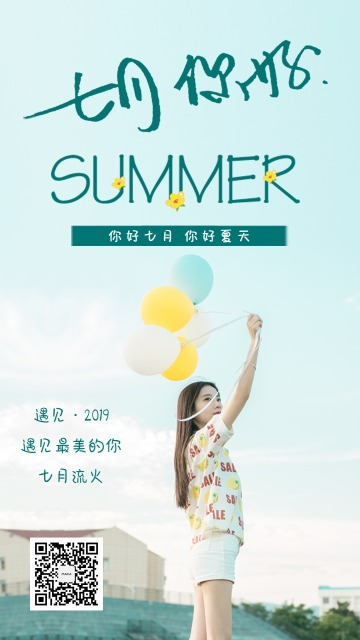 七月你好你好夏天早安日签简约文艺手机版早安问候海报