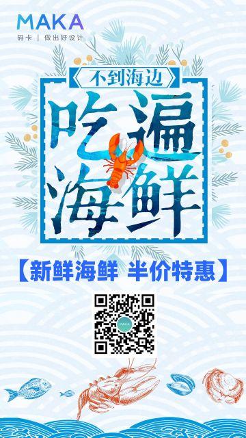 蓝色清新风格海鲜餐厅餐饮活动海报