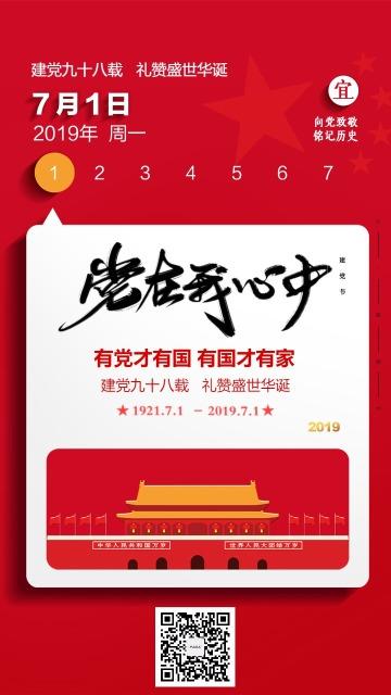 七一建党节98周年红色复古风政府党建企业宣传活动海报