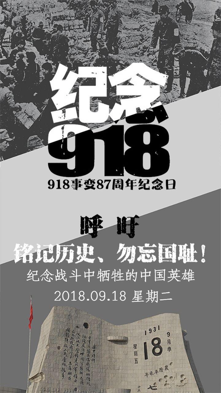 纪念九一八事变87周年纪念英雄铭记历史勿忘国耻主题海报