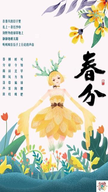 卡通手绘唯美清新黄色绿色春分节气海报