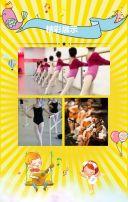 少儿舞蹈班培训班招生寒假教育招生宣传艺术班街舞民族舞  新