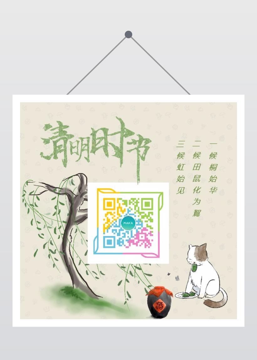 清明节中国风微信公众号底部二维码模板