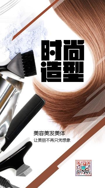 理发店美容美发店宣传