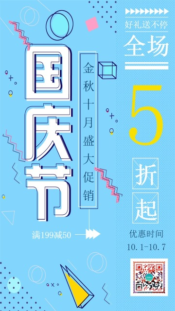 清新文艺十一国庆节店铺促销活动