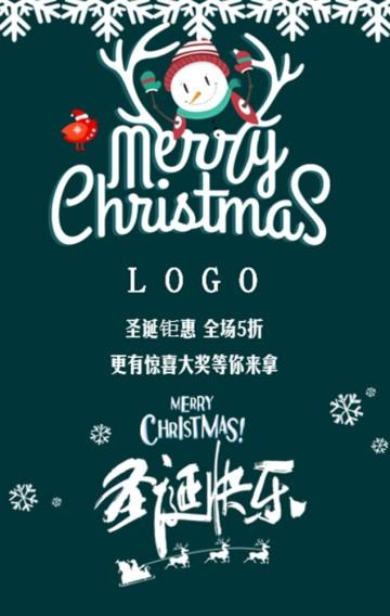 圣诞节圣诞节宣传,简约清新 圣诞节聚会 节日活动等。图片和文字均可替换。