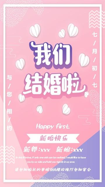 粉色浪漫新婚宴会邀请函贺卡海报