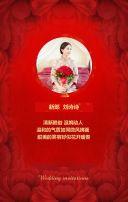 传统大红婚礼婚庆喜宴结婚邀请函请柬请帖
