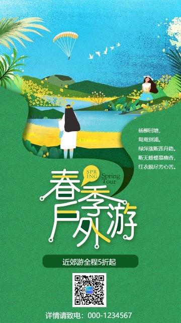 绿色文艺清新手绘风旅游游行社踏青宣传海报
