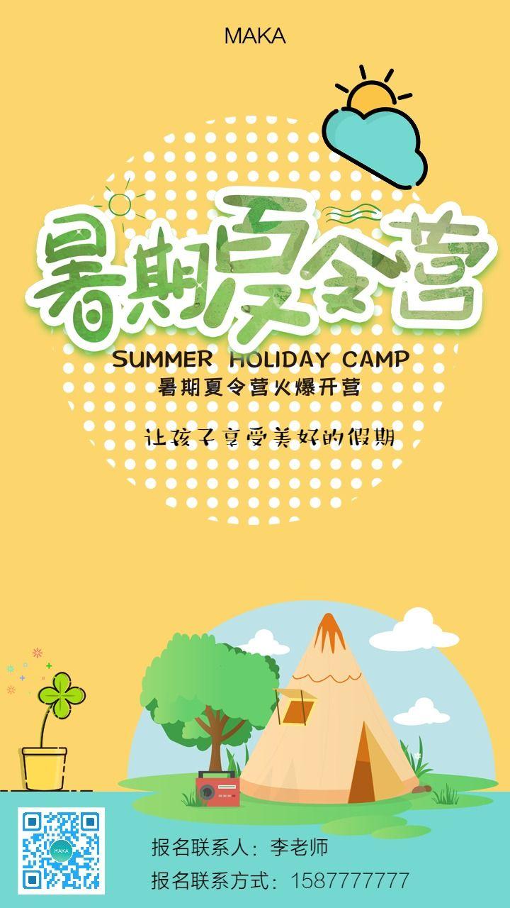 卡通夏令营暑期招生报名户外活动团建夏令营招生中海报模板