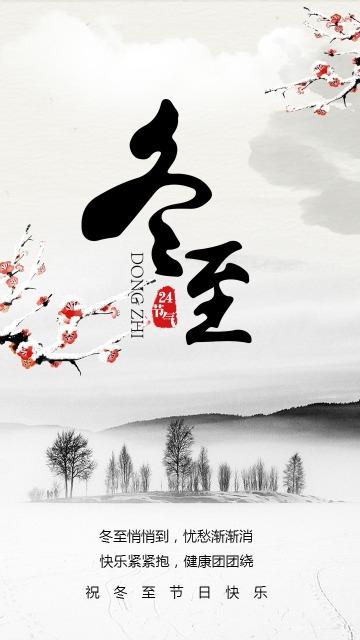 中国风传统冬至节气日签